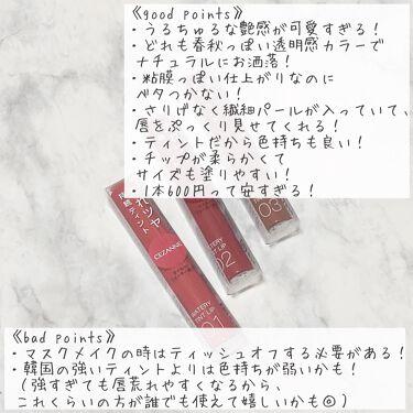 ウォータリーティントリップ/CEZANNE/口紅を使ったクチコミ(3枚目)