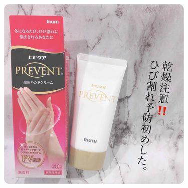 ヒビケアプリベント/池田模範堂/ハンドクリーム・ケアを使ったクチコミ(1枚目)