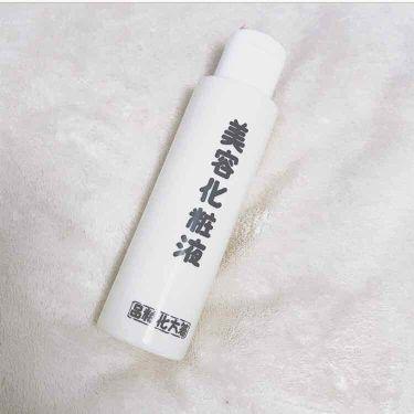 美容化粧液/はしかた化粧品/化粧水を使ったクチコミ(1枚目)