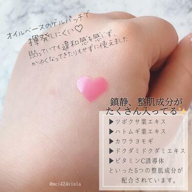 LOVE ME SKIN PATCH /コジット/シートマスク・パックを使ったクチコミ(3枚目)