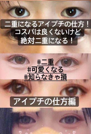 【画像付きクチコミ】二重の作り方!一個前の投稿から見ていただけると嬉しいです🙇♀️今回は二重の作り方を紹介していきます。➀眉毛潰しをした後、眉毛に3本指を置いて眉毛部分をほぐす。❗️ここで瞼を指で引っ張るマッサージをすると瞼がのびるので気をつけてくださ...