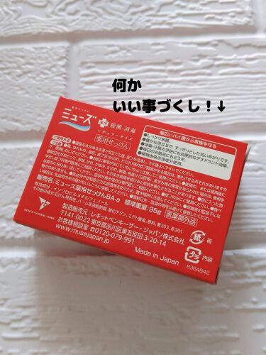 薬用石鹸 ミューズ(固形)/ミューズ/ボディ石鹸を使ったクチコミ(2枚目)