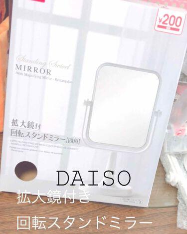 回転スタンドミラー/DAISO/その他を使ったクチコミ(2枚目)