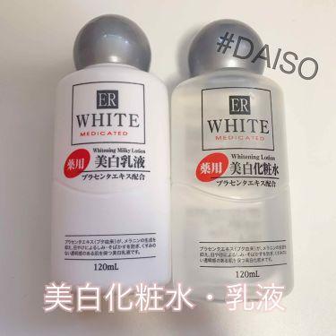 コスモホワイトニングローションV(薬用美白化粧水)/DAISO/化粧水を使ったクチコミ(1枚目)