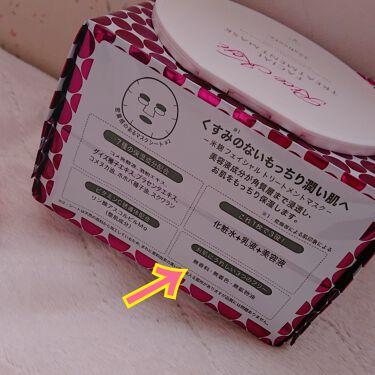 PエッセンスマスクFTB/ドン・キホーテ/シートマスク・パックを使ったクチコミ(2枚目)