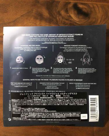 ジェニフィック アドバンスト ハイドロジェル メルティングマスク/LANCOME/シートマスク・パックを使ったクチコミ(2枚目)