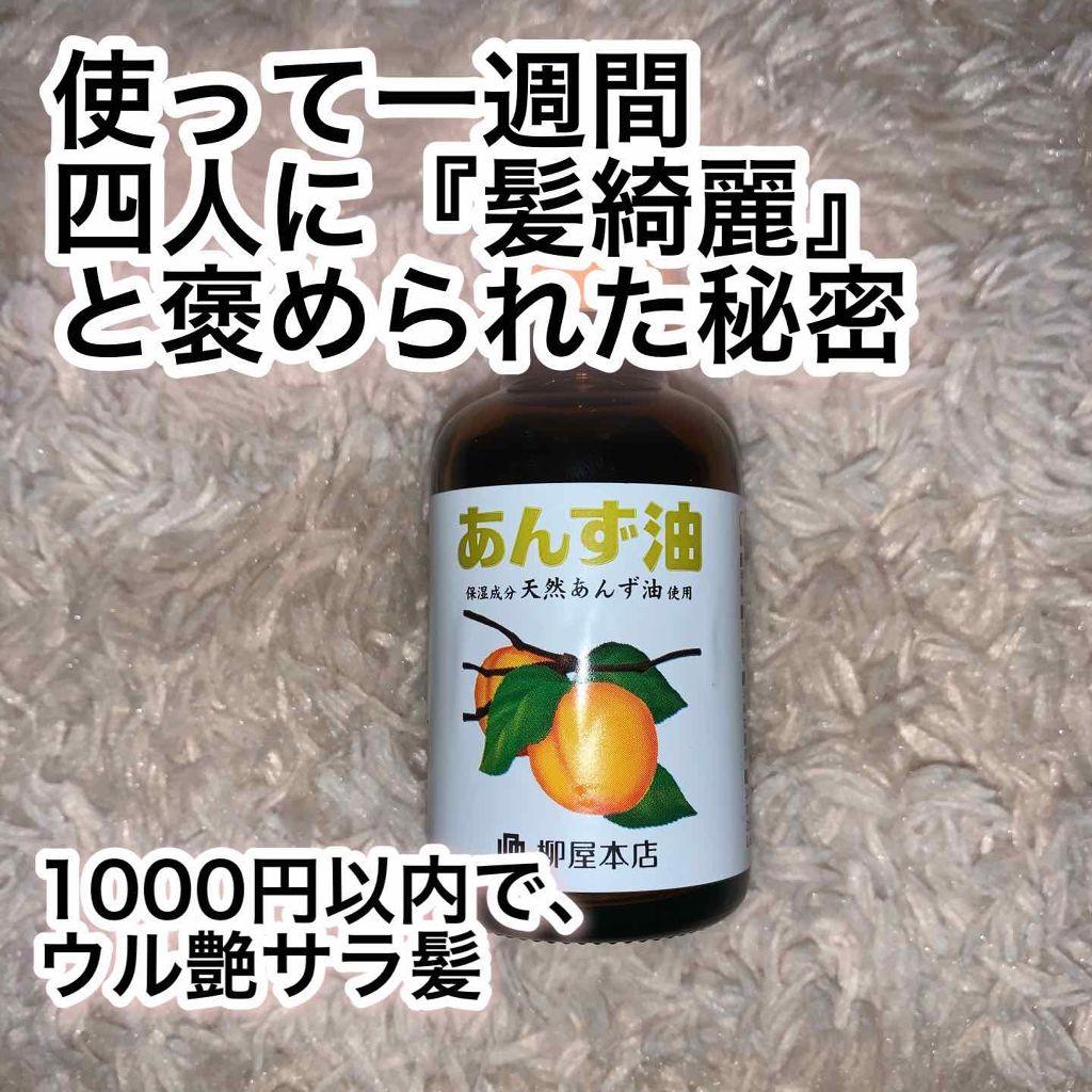 柳屋杏油 杏桃護髮油
