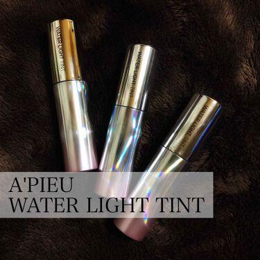 たにこさんの「A'PIEU(アピュ/オピュ)水光ティント<リップグロス>」を含むクチコミ