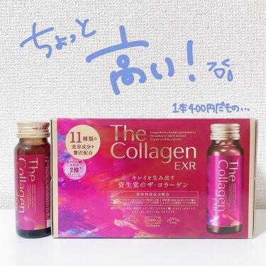 ザ・コラーゲン EXR <ドリンク>/ザ・コラーゲン/美肌サプリメントを使ったクチコミ(9枚目)