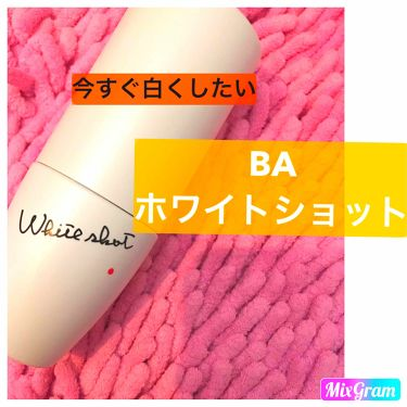 ホワイトショット CX/ホワイトショット/美容液を使ったクチコミ(1枚目)