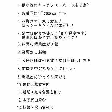 平野 on LIPS 「ニキビ撲滅プロジェクトこんばんは(*^^*)今回は先程予告した..」(2枚目)