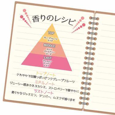 ボディミスト ピンクグレープフルーツの香り/フィアンセ/香水(レディース)を使ったクチコミ(3枚目)