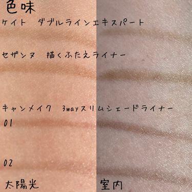 ダブルラインエキスパート/KATE/リキッドアイライナーを使ったクチコミ(5枚目)