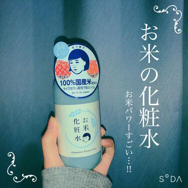お米の化粧水/毛穴撫子/化粧水を使ったクチコミ(1枚目)