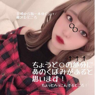 BeQu 鼻筋セレブ ノーズアップスッピン/Amazon Series/その他を使ったクチコミ(2枚目)