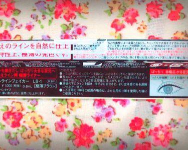ダブルラインフェイカー/KATE/リキッドアイライナーを使ったクチコミ(2枚目)