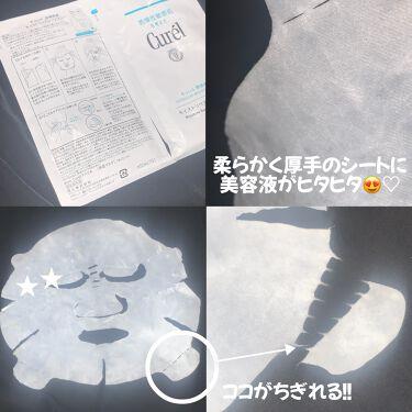 潤浸保湿 モイストリペアシートマスク/キュレル/シートマスク・パックを使ったクチコミ(2枚目)