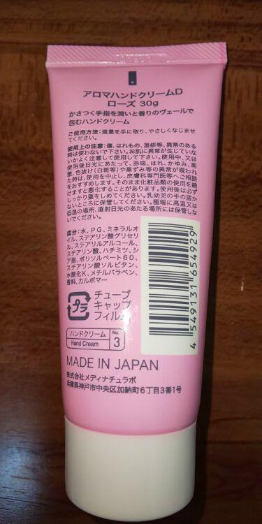 アロマハンドクリームD/DAISO/ハンドクリーム・ケアを使ったクチコミ(2枚目)