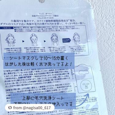 ホワイト もこもこ白泡マスク/LITS/洗い流すパック・マスクを使ったクチコミ(6枚目)