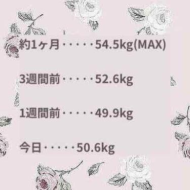 【画像付きクチコミ】初投稿🧸2020.8.19୨୧┈┈┈┈┈┈┈┈┈┈┈┈୨୧初めまして、初投稿の「さらさ❕」と申します✨今日は私の体重が約1ヶ月で-4kgになった方法を紹介します໒꒱【注】個人差があります୨୧┈┈┈┈┈┈┈┈┈┈┈┈୨୧1.コンブチャダ...