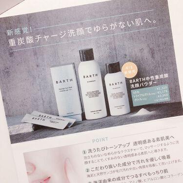 Massage Face Wash 中性重炭酸洗顔パウダー/BARTH/洗顔パウダーを使ったクチコミ(4枚目)