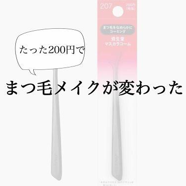 マスカラコーム 207/SHISEIDO/その他化粧小物を使ったクチコミ(1枚目)