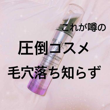 Sayakaさんの「レブロンレブロン ユースエフエックス フィル+ブラー プライマー<化粧下地>」を含むクチコミ