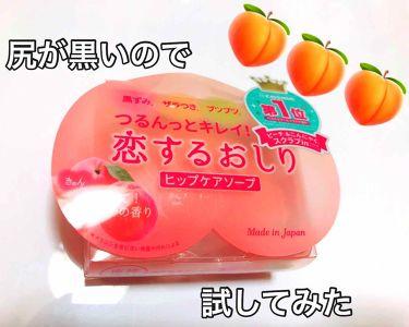 瑠華さんの「ペリカン石鹸恋するおしり ヒップケアソープ<バストアップ・ヒップケア>」を含むクチコミ