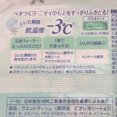 ビオレ冷シート リフレッシュハーブの香り/ビオレ/デオドラント・制汗剤を使ったクチコミ(3枚目)