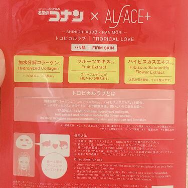 名探偵コナン×オルフェス 【新一&蘭】トロピカルラブ/ALFACE+/シートマスク・パックを使ったクチコミ(2枚目)