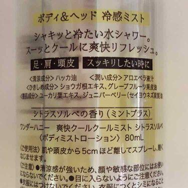 ワンダーハニー 爽快クールクールミスト シトラスソルベ(ミントプラス)/VECUA Honey/ボディローション・ミルクを使ったクチコミ(3枚目)