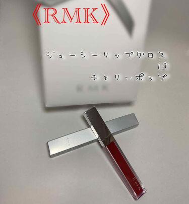 リップジェリーグロス/RMK/リップグロスを使ったクチコミ(1枚目)