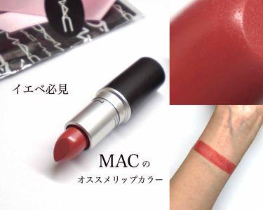 mayukoさんの「M・A・Cリップスティック<口紅>」を含むクチコミ