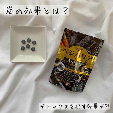 ベジバリア塩糖脂ブラック/vegie(ベジエ)/健康サプリメントを使ったクチコミ(1枚目)