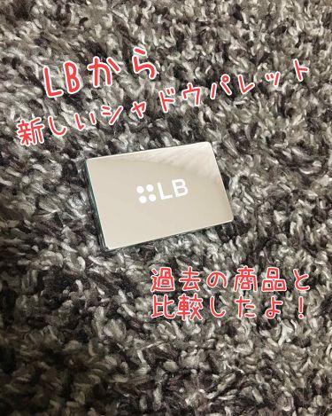 れんか💋さんの「LB(エルビー)LB ニュアンスブラウンアイパレット<パウダーアイシャドウ>」を含むクチコミ