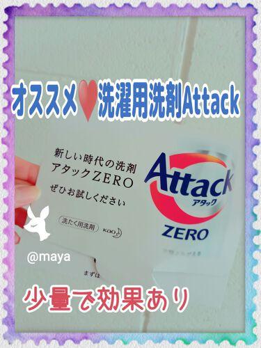 アタック ZERO/アタック/香り付き柔軟剤・洗濯洗剤を使ったクチコミ(1枚目)
