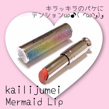 マーメイドリップ/Kailijumei/口紅を使ったクチコミ(1枚目)