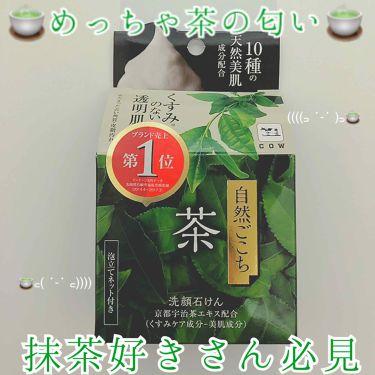 自然ごこち 茶 洗顔石けん/自然ごこち/洗顔石鹸を使ったクチコミ(1枚目)