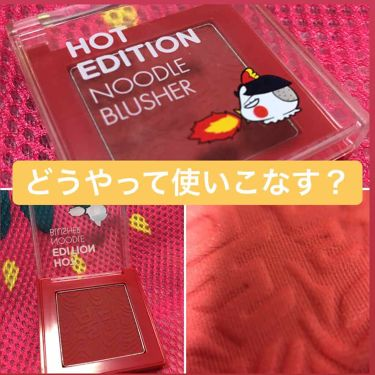 Hot Edition NOODLE BLUSHER/TONYMOLY/パウダーチークを使ったクチコミ(1枚目)