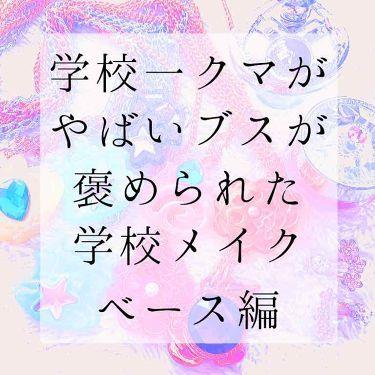 ゆきん子さんの「セザンヌUVウルトラフィットベースN<化粧下地>」を含むクチコミ
