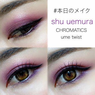 クロマティックス - ウメツイスト/shu uemura/パウダーアイシャドウを使ったクチコミ(1枚目)