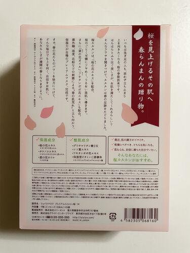 2021春限定 プレミアムルルルン(桜の香り)/ルルルン/シートマスク・パックを使ったクチコミ(2枚目)