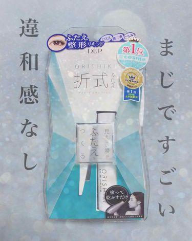 オリシキ アイリッドスキンフィルム/D-UP/二重まぶた用アイテムを使ったクチコミ(1枚目)