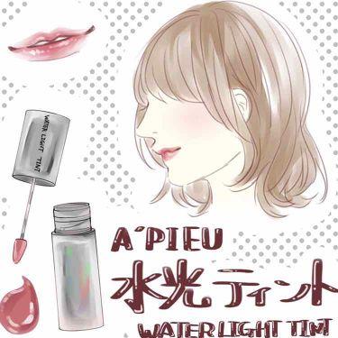まいまいさんの「A'PIEU(アピュ/オピュ)水光ティント<リップグロス>」を含むクチコミ