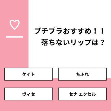 ナオ on LIPS 「【質問】プチプラおすすめ!!落ちないリップは?【回答】・ケイト..」(1枚目)