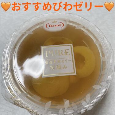 PURE厳選果実ゼリー 旬摘み/たらみ/食品を使ったクチコミ(1枚目)