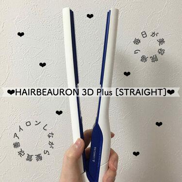 ヘアビューロン 3D Plus [ストレート]/LUMIELINA/ヘアケア美容家電 by 𝐇𝐚𝐧𝐚