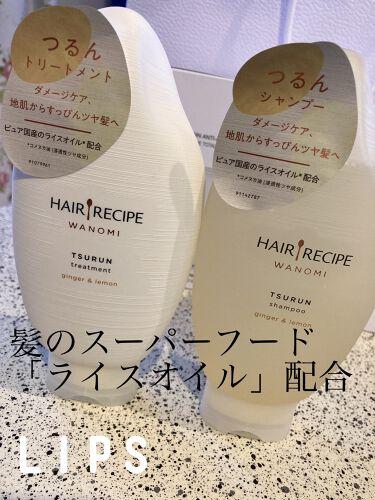 ヘアレシピ和の実 つるん シャンプー/トリートメント/HAIR RECIPE/シャンプー・コンディショナーを使ったクチコミ(1枚目)