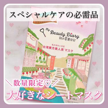 我的美麗日記(私のきれい日記)台湾東方美人茶マスク/我的美麗日記/シートマスク・パックを使ったクチコミ(1枚目)