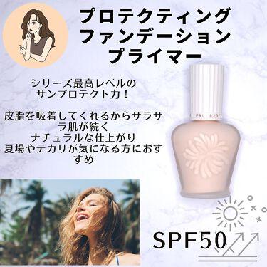 ラトゥー エクラ ファンデーション プライマー N/PAUL & JOE BEAUTE/化粧下地を使ったクチコミ(7枚目)